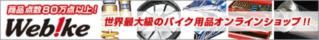 weblikeのロゴ