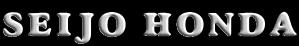 seijohondaのロゴ